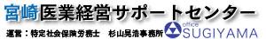 宮崎 医業 経営 サポート センター